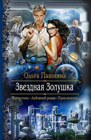 Звездная золушка (ольга пашнина) серия книг в правильном порядке.