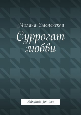 Суррогат любви. Substitute for love